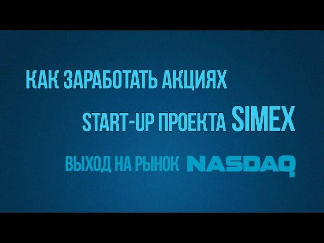 Как заработать на акциях Start-Up проекта Simex. Стартап Симекс, покупка акций.