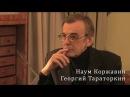 Георгий Тараторкин. Наум Коржавин
