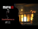 Mafia 2 Walkthrough #11 OUR FRIEND  -||- Мафия 2 Прохождение #11 Наш друг