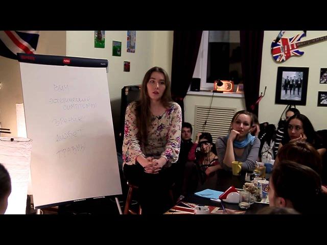 Анастасия Долганова - Лекция о телесных симптомах, Часть 3