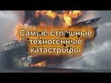 Топ 5 Самые страшные техногенные катастрофы - Top 5 worst man-made disaster