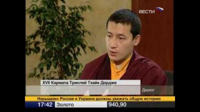 Диалог с духовным лидером буддистов Карма Кагью