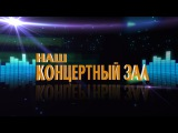 НАШ КОНЦЕРТНЫЙ ЗАЛ 2 выпуск - Паскаль и Группа