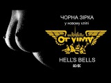 OT VINTA - Hell`s Bells (cover ACDC)
