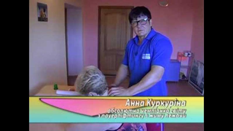 МАССАЖ СПИНЫ-УБИРАЕМ ХОЛКУ