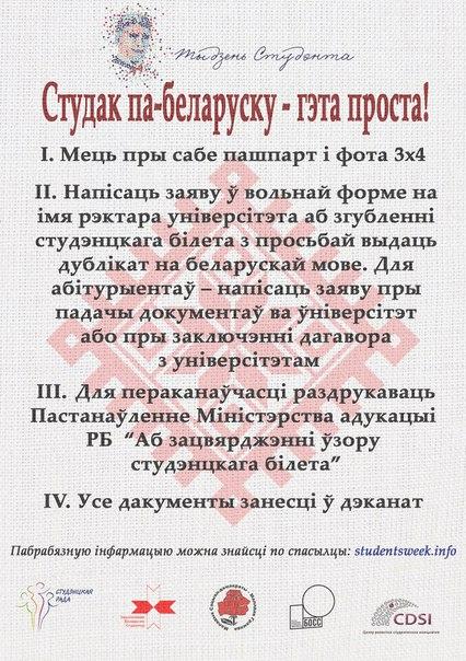 Тост на беларускай мове 122