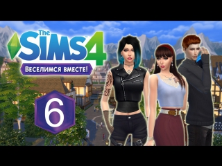 The Sims 4 Веселимся вместе (Семейка Лэнгфорт) #6 - В кафе с клубом Романтиков