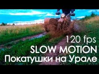 Slow Motion Moto Ural | По грязи на Урале
