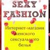 SEXY FASHION ● Эротическое женское бельё