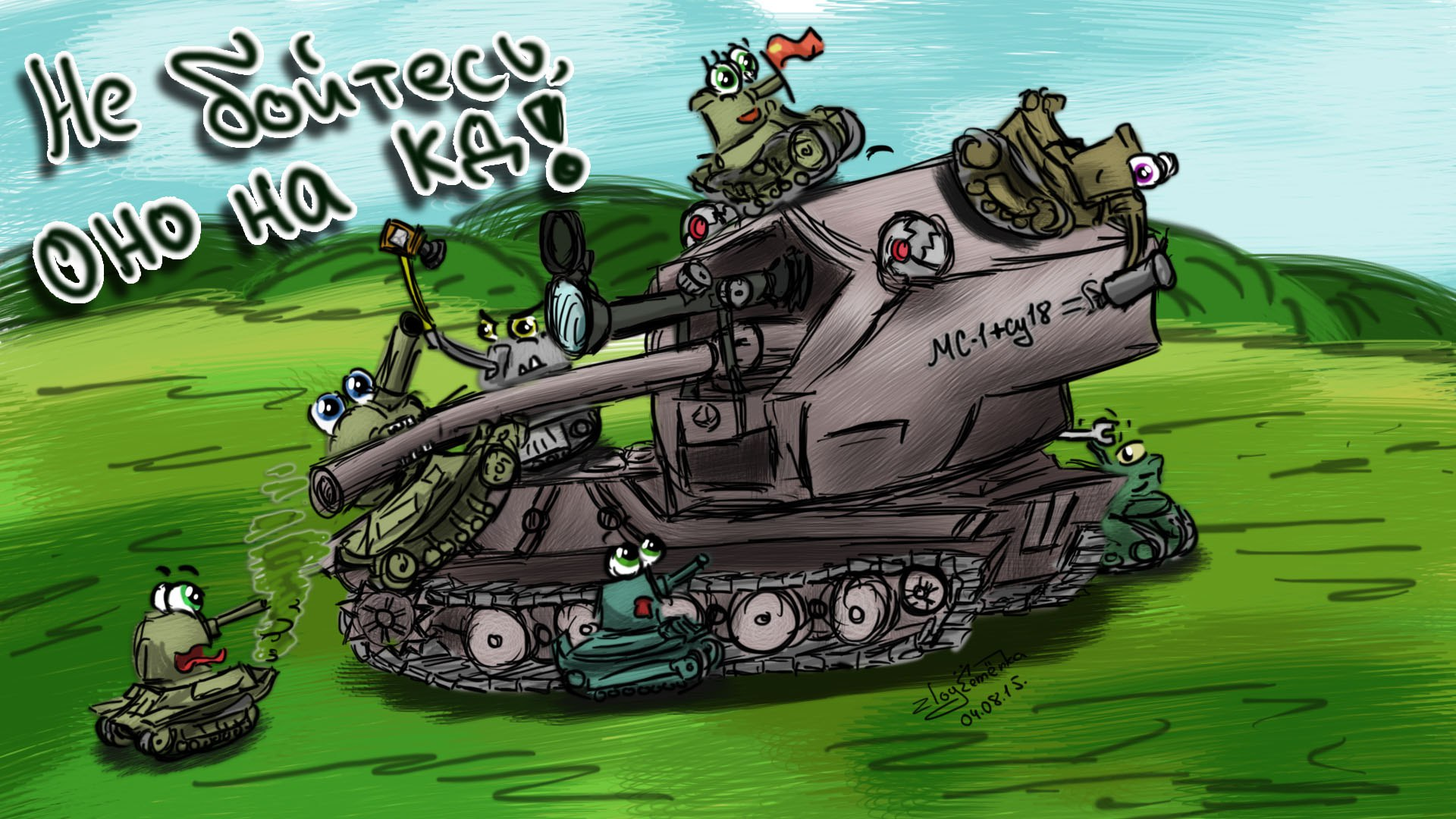 Картинки приколов про танки