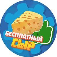 Логотип Бесплатный сыр Самара