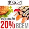 🍣Фудзи Кемерово | доставка пицца и суши