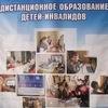 Дистанционное образование особых детей в РМ