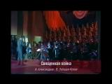 Хор Александрова - Священная война.(Гимн защиты Отечества)