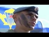 Группа Крылатая пехота РВВДКУ - С неба на землю в бой!