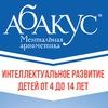 Ментальная арифметика Абакус-Бутово, Бутово