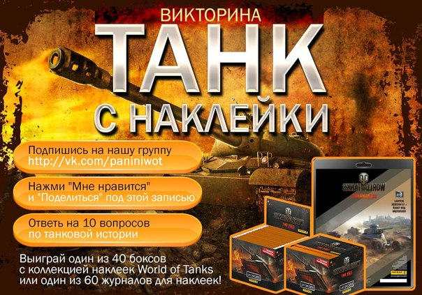 Коллекция PANINI World of Tanks По машинам!