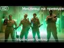 Мисливці на привидів (Ghostbusters) 2016. Офіційний український трейлер [1080p]