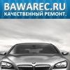 bawarec.ru | качественный ремонт BMW
