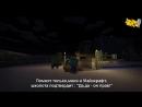 Нотч vs Хиробрин. Эпичная Рэп Битва в Майнкрафте!