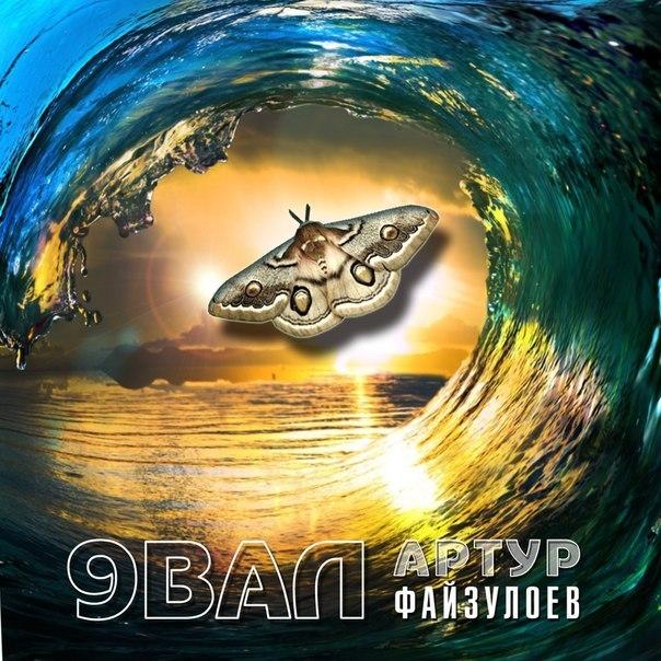 Артур Файзулоев - 9 ВАЛ (2015) MP3