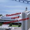 Ульяновск - город грамотных людей!