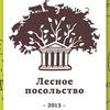 «Лесное посольство» контактный зоопарк г. Москва