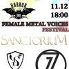 FEMALE METAL VOICES FESTIVAL • 11 ДЕКАБРЯ • СПБ