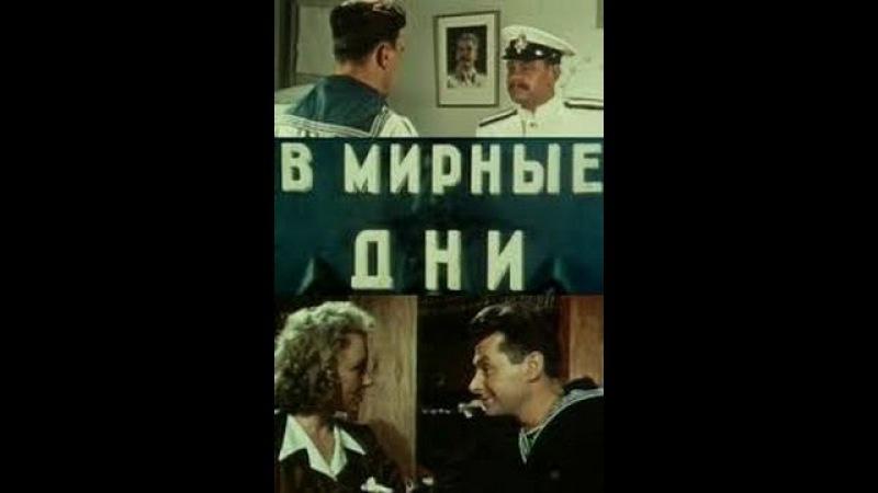 В мирные дни 1950 фильм смотреть онлайн