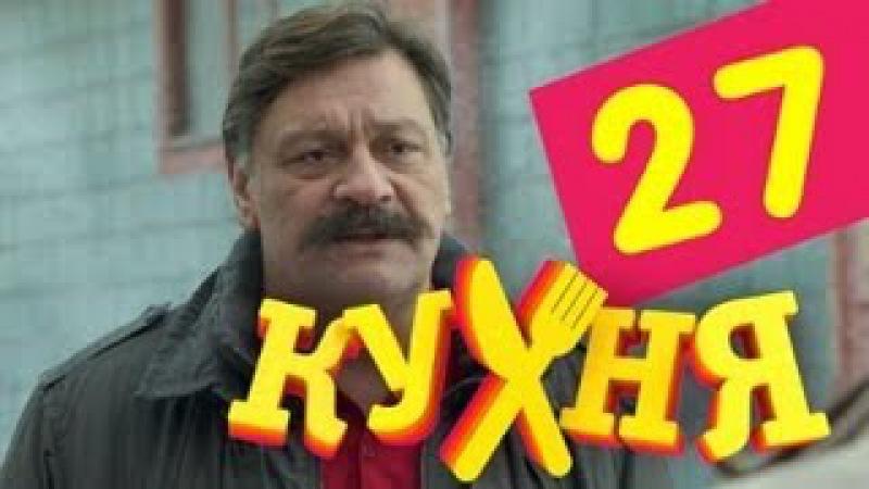 Кухня 27 серия 2 сезон 7 серия