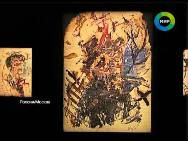 Выставка картин Анатолия Зверева. Эфир 16.04.2012