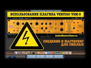 Brainworx Vertigo VSM-3. Подробная инструкция по использованию плагина (Р.Стикс)