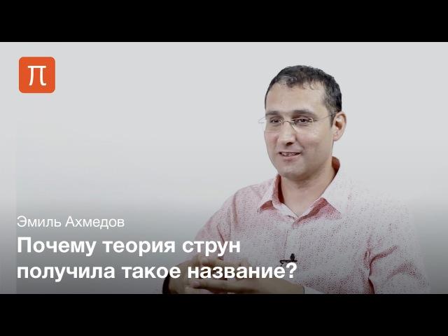 Теория Струн - Эмиль Ахмедов