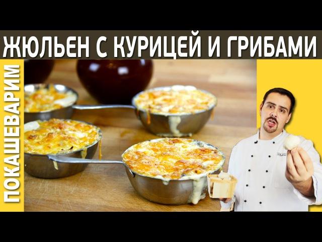 ЖЮЛЬЕН С КУРИЦЕЙ И ГРИБАМИ Рецепт от Покашеварим выпуск 171