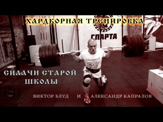 ССШ - Виктор Блуд и Александр Капралов шатают