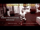 ССШ - Виктор Блуд и Александр Капралов шатают Антифитнес Балты часть 2