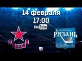 Звезда - ХК Рязань 0:6