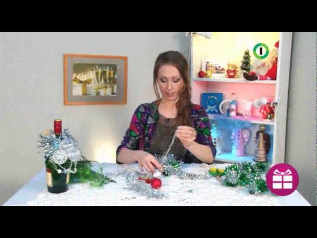 Удиви подарком! МК №18 Новогоднее украшение на бутылку своими руками