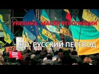 Ukraine Les Masques De La Revolution ПЕРЕВОД НА РУССК. ЯЗ. Маски Революции 2016