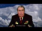 Полный улёт!Это надо видеть!Прикольный клип - Брежнев-Дорогие юные друзья,поздравляю с Новым Годом!