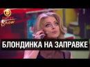 Блондинка на заправке как довести водителей до безумия Дизель Шоу выпуск 3 04 12