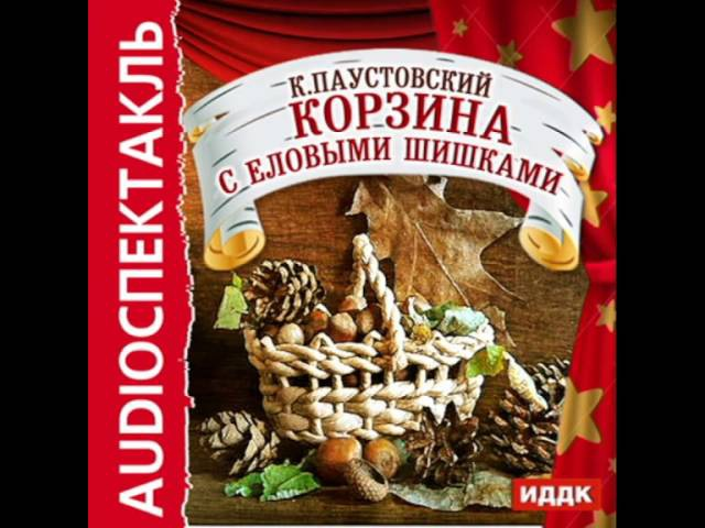 2000580 Аудиокнига Паустовский Константин Георгиевич Корзина с еловыми шишками