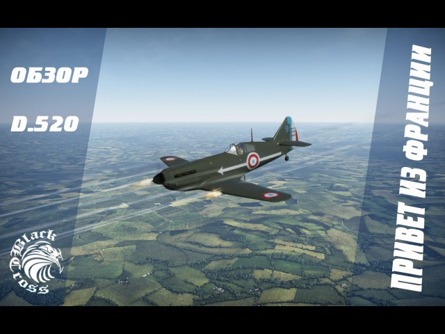 D.520 | Привет из Франции | War Thunder