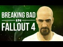 Во все тяжкие в Fallout 4