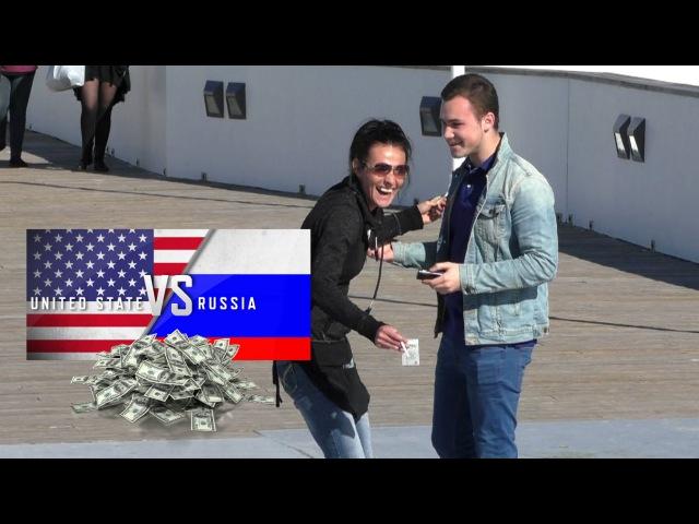 Продажа родины / USA vs. Russia Patriotism Experiment