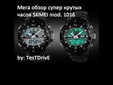 Обзор на мега крутые часы от Китайской фирмы SKMEI mod.1016