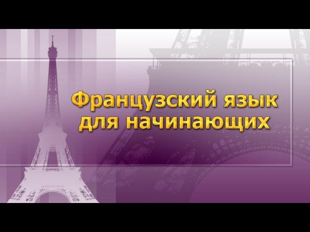 Французский язык для начинающих. Урок 3. Орфография и пунктуация » Freewka.com - Смотреть онлайн в хорощем качестве