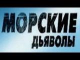 Морские дьяволы 1 сезон 1 серия  НТВ serial
