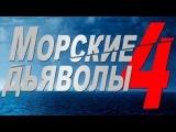 Морские дьяволы 4 сезон 14 серия  (Боевик криминал сериал)