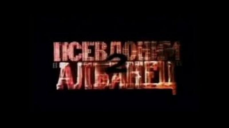 Псевдоним Албанец 2 сезон 13,14,15,16 серии (20) боевик Россия 2008